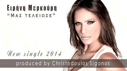 Ειρήνη Μερκούρη - Μας τελείωσε - New Single 2014 - No Spot