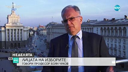 ЛИЦАТА НА ИЗБОРИТЕ: Професор Боян Чуков