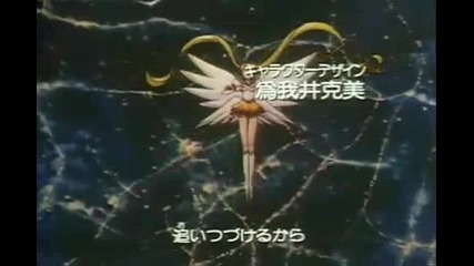 Sailor Moon - Cosmos (outer Space)