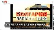 България Умира Бавно !!! с Бг Субтитри