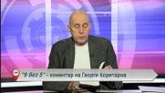 "9 без 5 ""Коментар на Георги Коритаров"" 29.09.2020"
