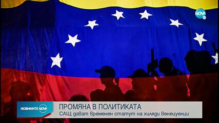 САЩ дават временен статут на хиляди венецуелци