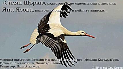Яна Язова - Силян Щърка