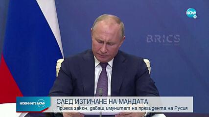 Руската Дума прие закон, даващ имунитет на президента и след мандата