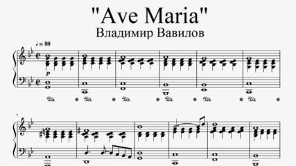 """""""Ave Maria"""" - Владимир Вавилов"""