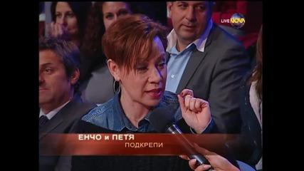 Dancing Stars - Бате Енчо и Петя - елиминации (13.03.2014г.)