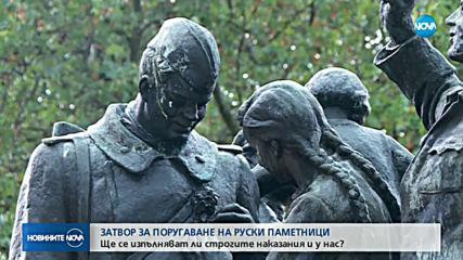 Затвор за поругаване на руски паметници у нас