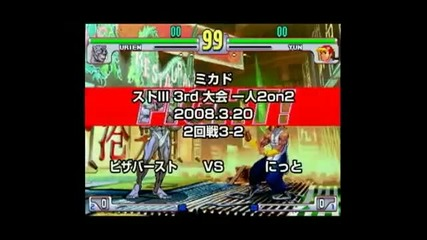 Sfiii - 3rd Strike - Mi - Ka - Do Arcade Dvd - 62 Tournament No.1 [part 11]