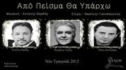 * Превод * Vardis , Terzis , Katsimixas - Apo Peisma Tha Yparxo / На инат ще съществувам 2012