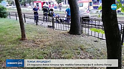 Жена загина след жестока катастрофа на трамвайни линии в София