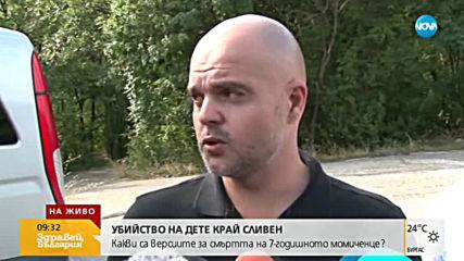 Издирват осъждан за блудство 21-годишен за убийството на момиченце в Сотиря (ВИДЕО+СНИМКИ)