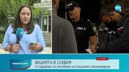 СДВР: 12 задържани за неспазване на полицейски разпореждания