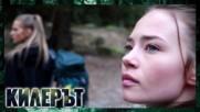 Килерът - ЕПИЗОД 12 (ФИНАЛ)
