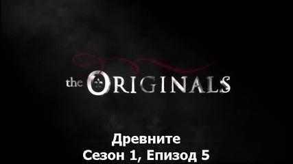 The Originals / Древните 1x05 [bg subs] / Season 1 Episode 5 /