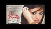 * Арабска * Heba - Zefony