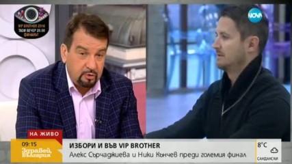 ФИНАЛЪТ НА VIP BROTHER: България избира любимата си звезда