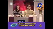 Господар на седмицата - 28/ 2008