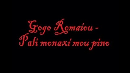 Gogo Romaiou - /пак пия сама / pali monaxi mou pino