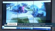 Полицай застреля 16-годишна тъмнокожа тийнейджърка в Охайо, нападнала с нож други хора
