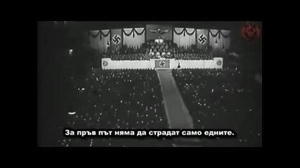 От какво се опитваше да ни спаси Хитлер