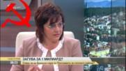 """""""бсп ще купи и манипулира изборите"""" думи на г-жа Корнелия Нинова"""