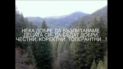 Да Живеем Правилно !