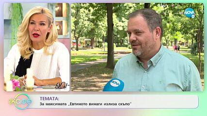"""Китодар Тодоров за максимата """"Евтиното винаги излиза скъпо"""" - """"На кафе"""" (15.09.2021)"""