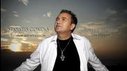 Стаматис Гонидис - всичко забравяш
