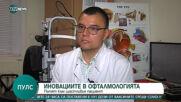 """""""Пулс"""": Лечение със стволови клетки спасява от слепота"""