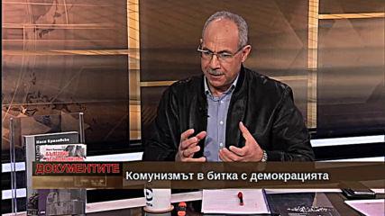 """""""Документите"""" с Антон Тодоров – 12.10.2019 (част 2)"""