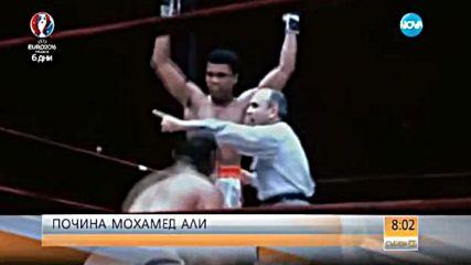 Почина боксовата легенда Мохамед Али