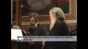 Русе ликува след избора на новия български патриарх