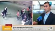 Говори футболният шеф, сочен за нападател при масовият бой след мач