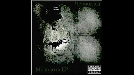 Черноглед - Вегетиращи Човеци
