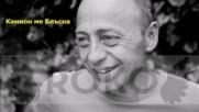Тодор Колев - Камион ме блъсна [audio]