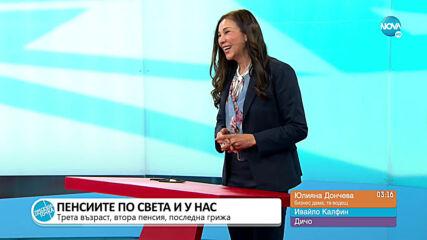 """""""Пресечна точка"""": За хода на пандемията, пенсиите и успеха на Мария Бакалова"""