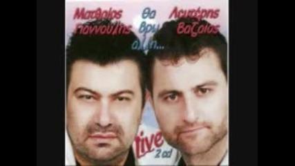 Vazeos Giannoulhs- Agapo Mia Pitsirika