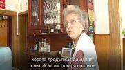 Милион бири за баба Хилдегард