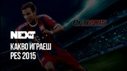 "NEXTTV 050: ""Какво играеш?"": PES 2015"