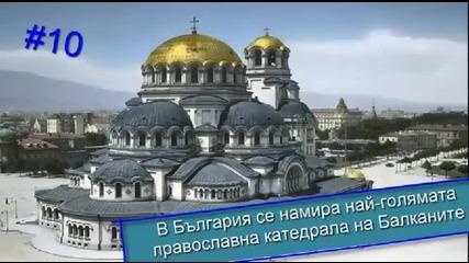 10 Исторически факта за България