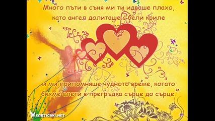 Сваляне: Теди Александрова и Сурай Заради една любов (love)