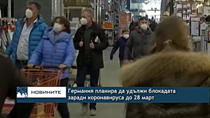 Германия планира да удължи блокадата заради коронавируса до 28 март