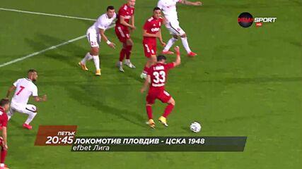 Локомотив Пловдив -ЦСКА 1948 на 22 октомври, петък от 20.45 ч. по DIEMA SPORT