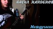 Васил Найденов - Междучасие (playthrough video)