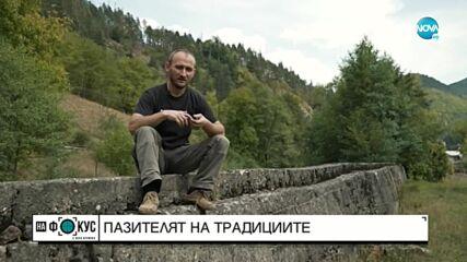 Историята на един мъж от Родопите, който пази традициите