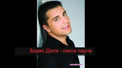 New*hit 2010 Борис Дали - Секси парче *кристален звук