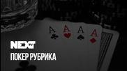 NEXTTV 044: Покер Рубрика