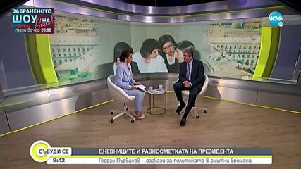 Георги Първанов: Барикадата е навсякъде, всеки е срещу всеки