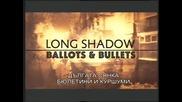 Дългата сянка -2- Бюлетини и куршуми