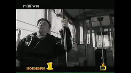 объркал Си Трамвая Бе Пич - Господари на ефира - (90%smqx)